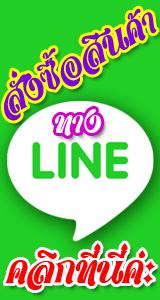 lotusnoss-line