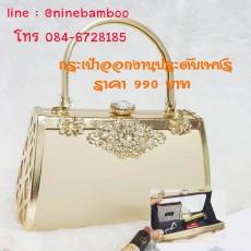 กระเป๋าคลัชออกงาน กระเป๋าถือคริสตัลผู้หญิงแฟชั่นเกาหลีเข้าชุดราตรีงานแต่ง นำเข้า สีทอง - พร้อมส่งBB0184 ราคา990บาท