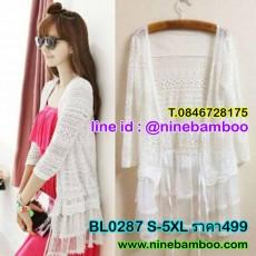 เสื้อคลุมลูกไม้แฟชั่นเกาหลี lace cardigan นำเข้า - พรีออเดอร์BL0287 ราคา499บาท