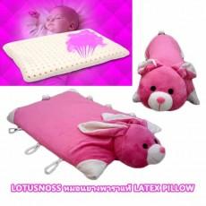 ที่นอนเด็กหมอนข้างตุ๊กตายางพาราแท้ NATURAL ANTI-MITE CHILD PILLOW LATEX กระต่าย - พร้อมส่งLA002 ราคา1300บาท