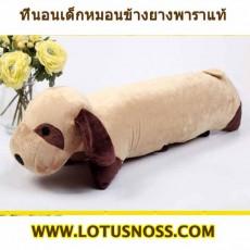 ที่นอนเด็กหมอนข้างตุ๊กตายางพาราแท้ NATURAL ANTI-MITE CHILD PILLOW LATEX สุนัข - พร้อมส่งLA002 ราคา1300บาท