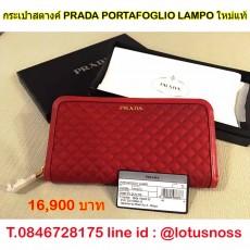กระเป๋าสตางค์ใบยาว PRADA PORTAFOGLIO LAMPO TESSUTO QUILTIN FUOCO ใหม่ของแท้ - พร้อมส่ง ราคา16900บาท