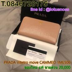กระเป๋าสตางค์ใบยาว PRADA Vitetro move CAMMEO 1ML506 ใหม่ของแท้ - พร้อมส่ง ราคา20000บาท