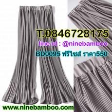 กางเกงยาวขาบานพลีทแฟชั่นเกาหลีทรงพริ้วใส่ทำงานสวยใหม่ นำเข้า ฟรีไซส์ สีเทา - พร้อมส่งBD0095 ราคา550บาท