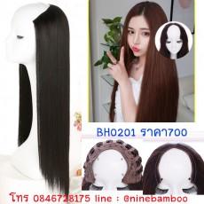 แฮร์พีชฮาร์ฟวิกผมตรงปลายตรงยาว64ซม.half wig hair extensionแฟชั่นเกาหลี นำเข้า มี4สี - พร้อมส่งBH0201