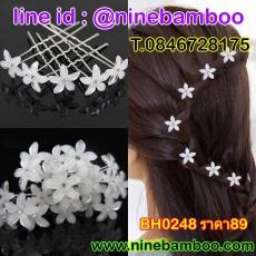 ปิ่นปักผมรูปดอกไม้คริสตัลสีขาวแฟชั่นเกาหลีเสียบผม1ชิ้นสำหรับงานแต่งงานดีไซน์หรูหรา นำเข้า - พร้อมส่งBH0248