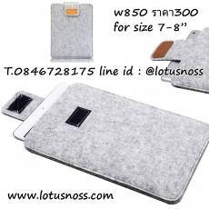 กระเป๋าใส่แท็บเล็ตขนาด7นิ้ว Wool Case Soft for Tablet Kindle Macbook iPhone นำเข้า - พร้อมส่งW850 ราคา300บาท