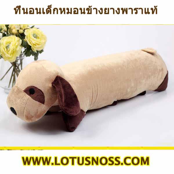 ที่นอนเด็กหมอนข้างตุ๊กตายางพาราแท้ NATURAL ANTI-MITE CHILD PILLOW LATEX สุนัข - พร้อมส่งLA004 ราคา1300บาท