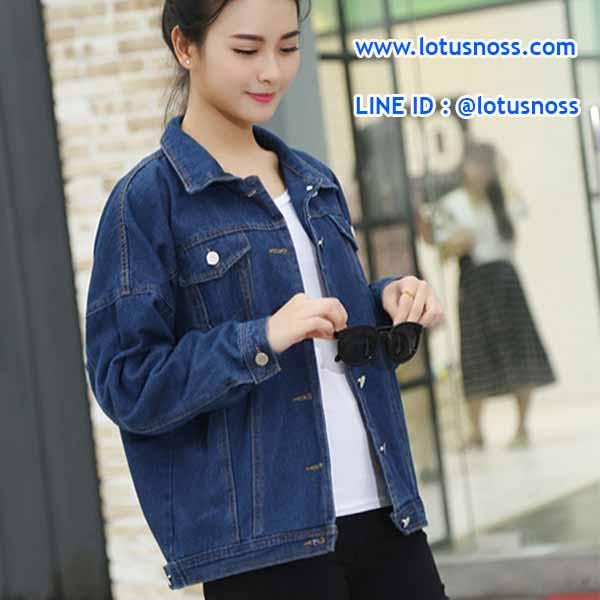 เสื้อแจ็คเก็ตยีนส์ ผู้หญิงแฟชั่นเกาหลีแขนยาวเอวตรงทรงหลวมเทรนด์ใหม่ ฟรีไซส์ - พร้อมส่งTJ7783 ราคา990บาท